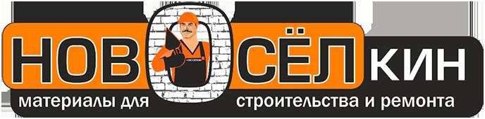 Логотип компании Новоселкин
